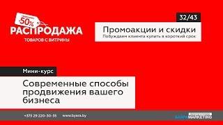 32/43  Промоакции и скидки