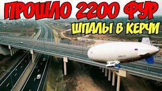 Крымский мост(октябрь 2018) Шпалы со стороны Крыма укладывают бешеным темпом! Гидропосев обочин!