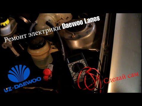 Самостоятельный ремонт проводки Daewoo Lanos   NikCha Live