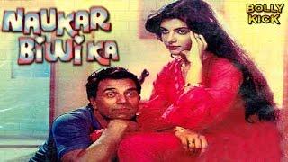 Naukar Biwi Ka | Hindi Movies | Dharmendra