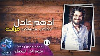 ادهم عادل - مرات (حصرياً) | 2019 | (Adham Adel - Marrat (Exclusive