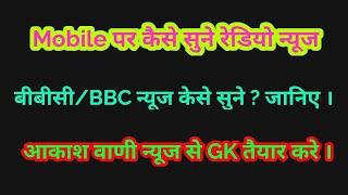 Mobile pe radio news/ bbc news kese sune/ radio news se g.k bdhaye