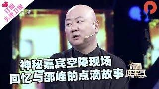 《你看谁来了》20170909:不老笑匠郭冬临空降现场    回忆与邵峰的点滴故事
