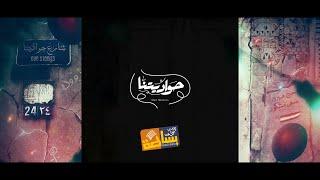 Basata Band - Hawaditna ( Lyrics Video - 2019 ) فريق بساطة - حواديتنا تحميل MP3
