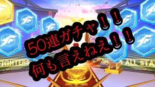 【KOFオールスター】ガチャ50連で衝撃の結果!!何も言えねえ!!