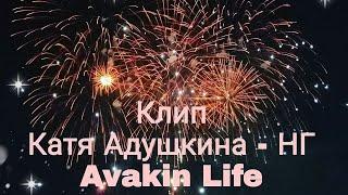 Клип//Катя Адушкина - 《НГ》 //Avakin Life
