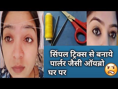 How to do self eyebrow  threading at home // Ghar per eyebrow Kaise banaye