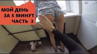 МОЙ ДЕНЬ ЗА 5 МИНУТ/MY DAY IN 5 MINUTES (PART 3)
