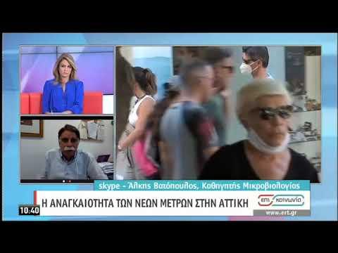 Κορονοϊός | Η ανάγκη των νέων μέτρων στην Αττική | 16/09/2020 | ΕΡΤ