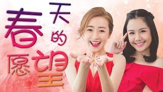 2019 春天的愿望 | Queenzy 莊群施, Veron 练倩汶 | 春天的愿望 Spring Wishes | Queenzy and Friends 2019 CNY MV