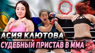 Асия Клютова - Судебный пристав в ММА