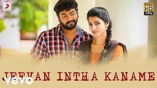 Kaalakkoothu - Jeevan Intha Kaname Lyric   - YouTube