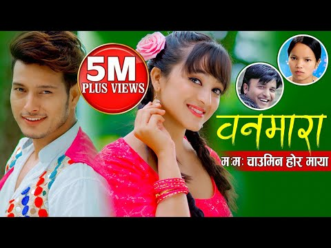 New Nepali Song | Banmara वनमारा