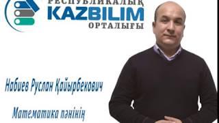 Руслан Нәбиев. ҰБТ, математикалық сауаттылық