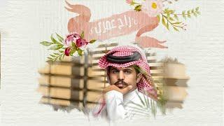 تحميل اغاني متعب بن دخنه - راح عمري (حصرياَ) | 2020 MP3
