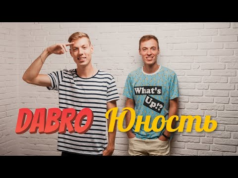 Dabro-Юность #Dabro #Юность (Клип пародия)