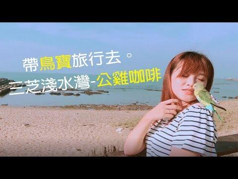 帶鳥寶旅行去│三芝淺水灣-公雞咖啡