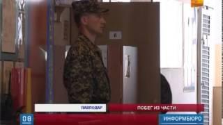 В Павлодаре задержали солдата-срочника,  сбежавшего из воинской части