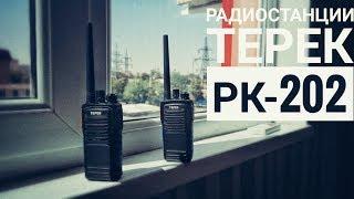 видео Терек РК-202