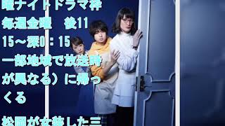mqdefault - 松岡昌宏『家政夫のミタゾノ』第3弾、伊野尾慧&川栄李奈が加入