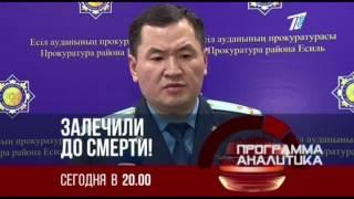 Первый канал Евразия 07.05.17 (Реклама + погода)