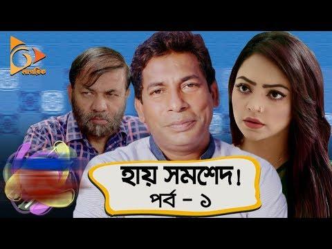 হায় সমশেদ | Hay Samshed | Episode 1| Mosharraf Karim | Bangla New Natok 2018