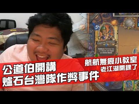 【統神】對 爐石台灣隊作弊事件 看法,老江湖順便開課啦!
