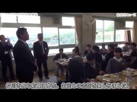 奈良市ニュース 富雄中学校給食編