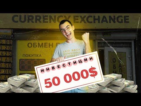 🔥Привлек 50 000$ на создание обменника.