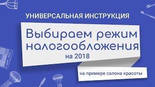 Выбираем режим налогообложения на 2018 год: универсальная инструкция на примере салона красоты