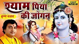 Bani Bani Re Jogan Shyam Piya Ki Jogan || Most   - YouTube