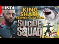 King Shark Scenes Cut From Suicide Squad Film ? [Explained In HIndi]
