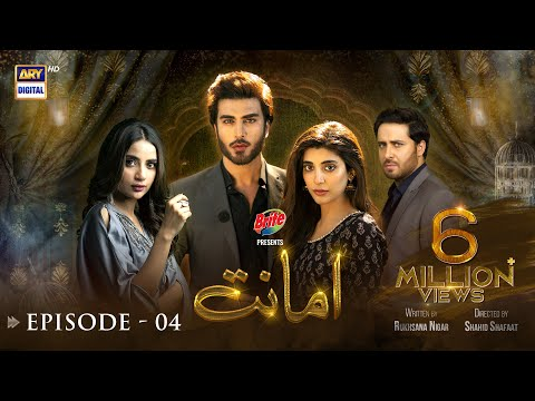 Amanat Episode 4 - Presented By Brite [Subtitle Eng] - 12th October 2021 - ARY Digital Drama