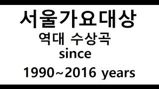 서울가요대상 역대 수상곡 리믹스 (Remix From The First Prize Of Seoul Music Awards)