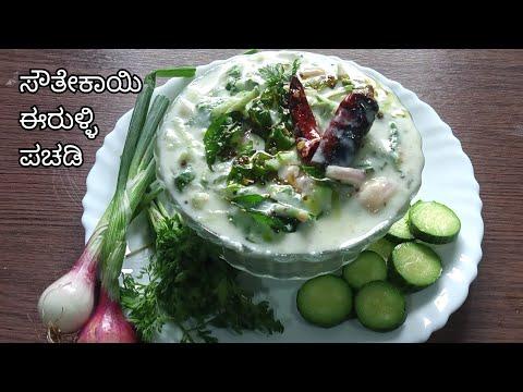 , title : 'ದೇಹಕ್ಕೆ ತಂಪು ಕೊಡುವ/ಸೌತೇಕಾಯಿ ಈರುಳ್ಳಿ ಪಚಡಿ /ಹೀಗೊಮ್ಮೆ ಮಾಡಿ ನೋಡಿ /Cucumber Onion Pachadi recipe