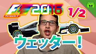 ウェッター! | Japan 1/2 🎮 F1 2016 #47