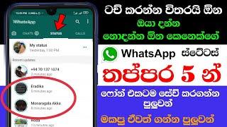 Whatsapp Status Tips and Tricks in Sinhala - Nimesh Academy
