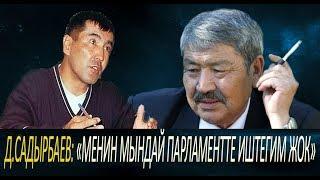 Д.Садырбаев маркум Баяман Эркинбаев тууралуу
