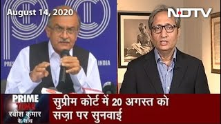 Prime Time With Ravish Kumar: Prashant Bhushan Held Guilty Of Contempt For Tweets Against Judiciary - Download this Video in MP3, M4A, WEBM, MP4, 3GP
