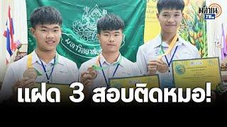 เปิดใจแฝด 3 นักเรียน รร.ดังเพชรบุรี สอบติดแพทย์พร้อมกัน ตั้งใจเป็นหมอรักษาคนชนบท: Matichon TV