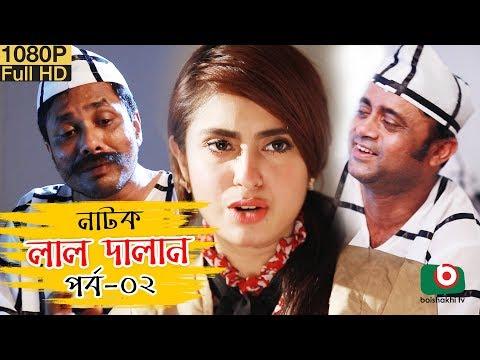 কমেডি নাটক | লাল দালান | Lal Dalan EP 02 | AKM Hasan, Shokh, Jamil Hossain | Bangla Natok New
