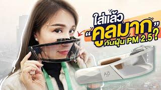 Mask ที่กำลังไวรอลกัน PM2.5 ได้จริงไหม? | Ao Air