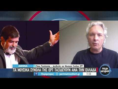 Τα μουσικά σύνολα της ΕΡΤ ταξιδεύουν στην Ελλάδα | 20/07/2021 | ΕΡΤ