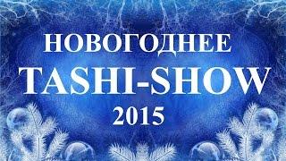 TASHI SHOW 2015