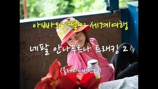 preview picture of video '[Yooni TV] 아빠와 딸의 세계여행 네팔 안나푸르나 트래킹 2'