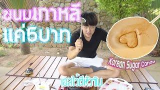 เกาหลีสอนทำขนมเกาหลีด้วยแค่น้ำตาล! / How to make Korean Sugar Candy!