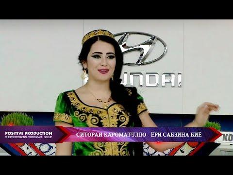 Ситораи Кароматулло - Ёри сабзина биё (Клипхои Точики 2017)
