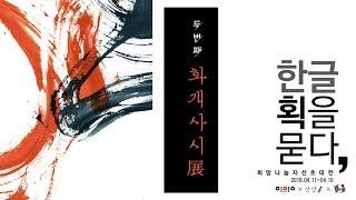[360 vr] 화개사시전 'Hanguel Exhibition