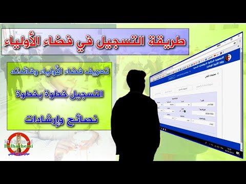 شرح التسجيل في فضاء الأولياء الخاص بوزارة التربية - tharwa.education.gov.dz