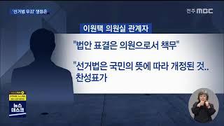 '선거법 무죄' 이원택 의원.. '셀프 면죄부' 논란?